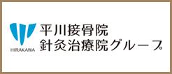 平川接骨院針灸治療院グループ