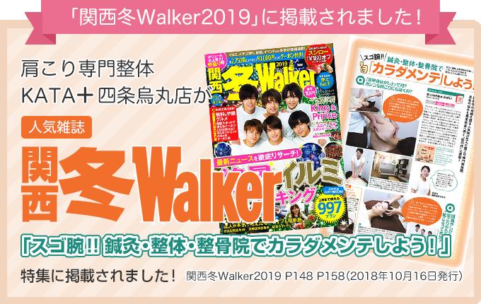 関西冬Walker2019に掲載されました!